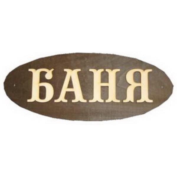 """Табличка из дер. """"БАНЯ"""" большая Б-Б (30х12)"""